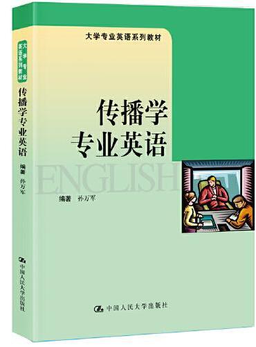 传播学专业英语(大学专业英语系列教材)