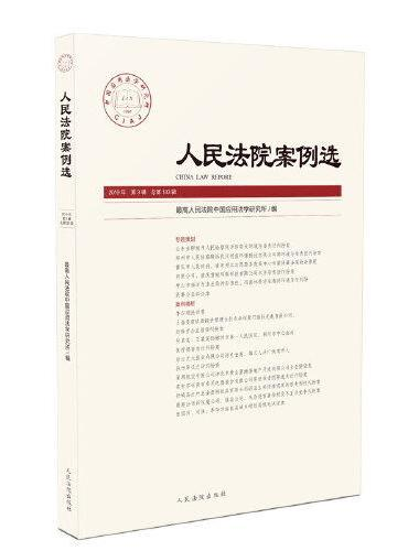 人民法院案例选2019年第3辑(总第133辑)