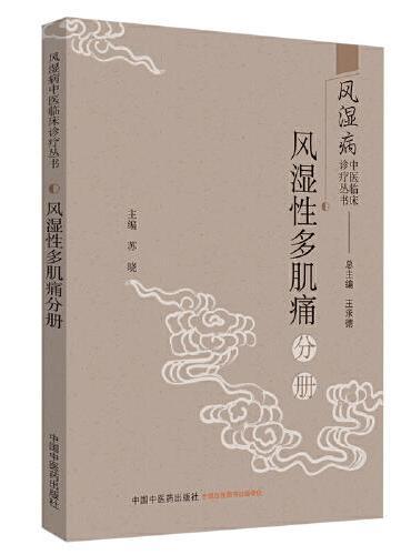 风湿病中医临床诊疗丛书:风湿性多肌痛分册