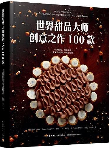 世界甜品大师创意之作100款