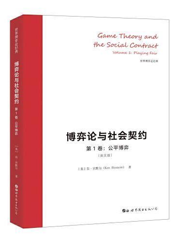 博弈论与社会契约(第1卷):公平博弈