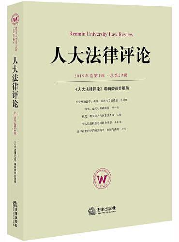 人大法律评论(2019年卷.第1辑:总第29辑)