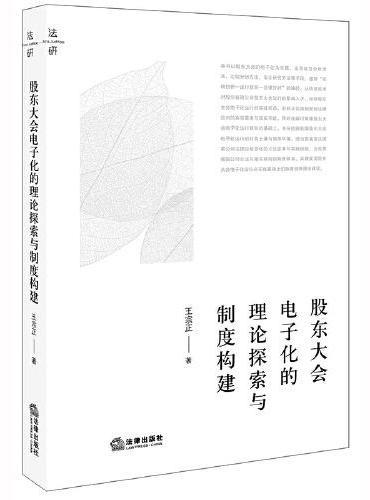 股东大会电子化的理论探索与制度构建