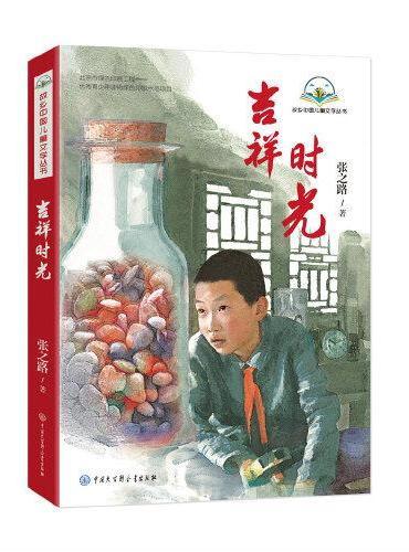 故乡中国儿童文学丛书--吉祥时光