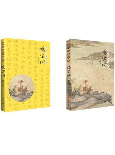 曹文轩小经典:鸭宝河