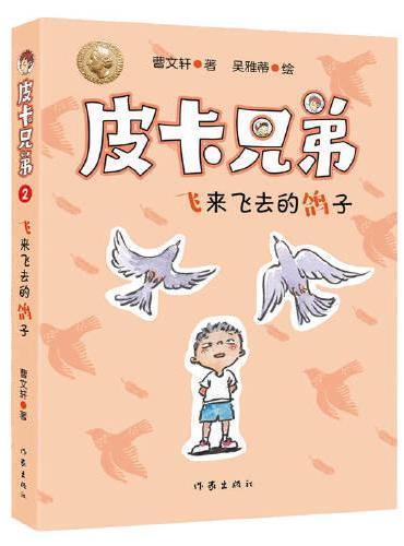皮卡兄弟2:飞来飞去的鸽子