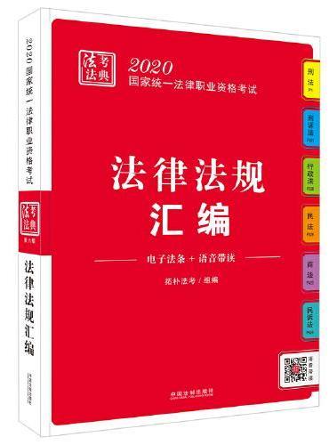 司法考试2020 2020国家统一法律职业资格考试·法考法典(法律法规汇编)