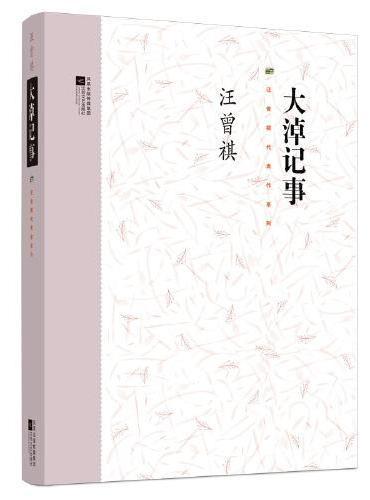 大淖记事-汪曾祺系列