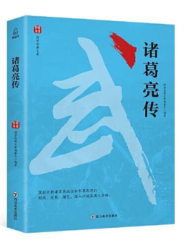 国学经典文库:诸葛亮传