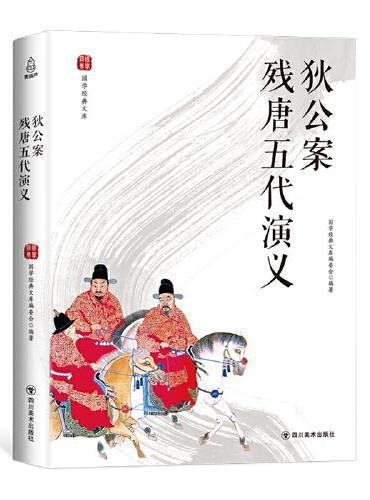 国学经典文库:狄公案·残唐五代演义