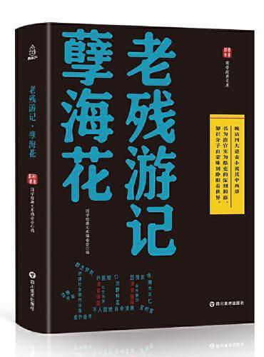 国学经典文库:老残游记·孽海花