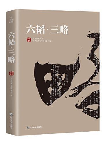 国学经典文库:六韬·三略