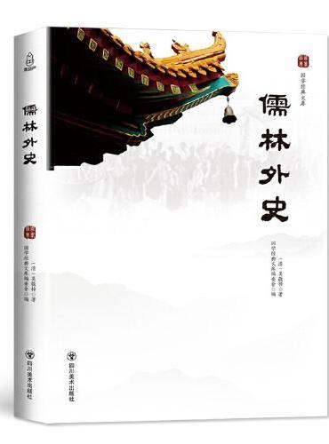 国学经典文库:儒林外史