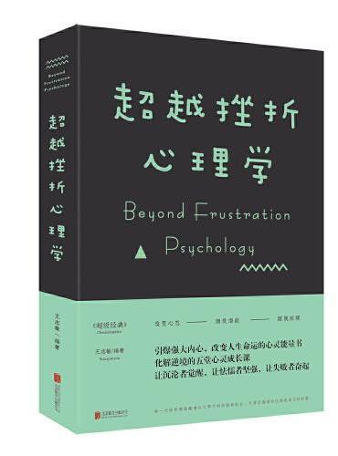超越挫折心理学(新版)