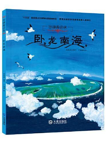 中国海洋梦·卧龙南海
