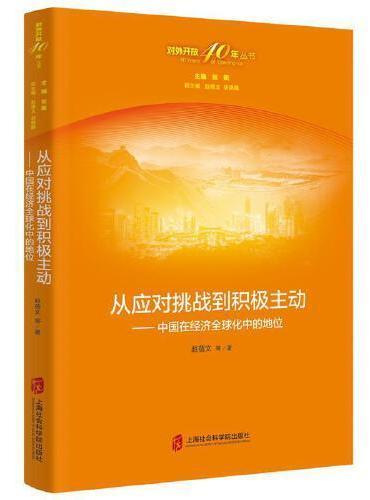 从应对挑战到积极主动——中国在经济全球化中的地位
