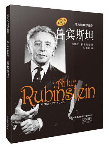 鲁宾斯坦 伟大钢琴家系列 原版引进图书