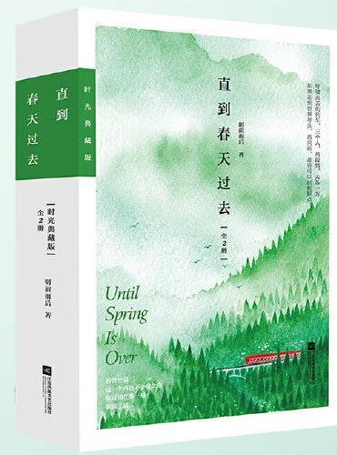 直到春天过去(全2册)