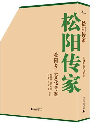 松阳传家·松阳乡土文化考察