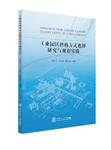 工业园区供热方式选择研究与规划实践