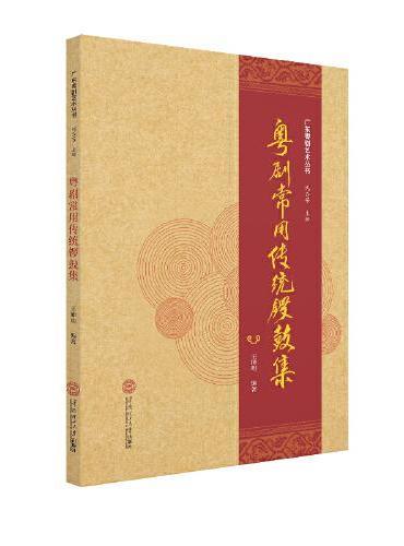 粤剧常用传统锣鼓集