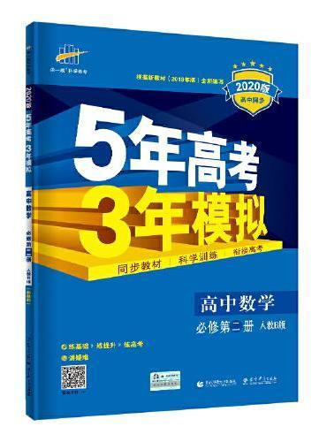 曲一线 高中数学 必修第二册 人教B版 2020版高中同步 根据新教材(2019年版)全新编写五三