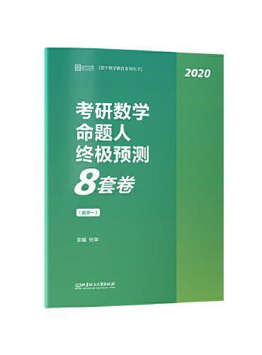 张宇8套卷数学一 2020考研数学终极预测8套卷 张宇八套卷冲刺模拟8套卷数一 可搭张宇4套卷闭关修炼真题大全解