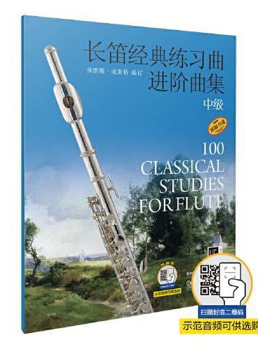 长笛经典练习曲进阶曲集 中级 新版扫码可选购配套示范音频