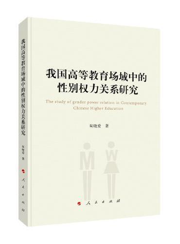 我国高等教育场域中的性别权力关系研究(L)