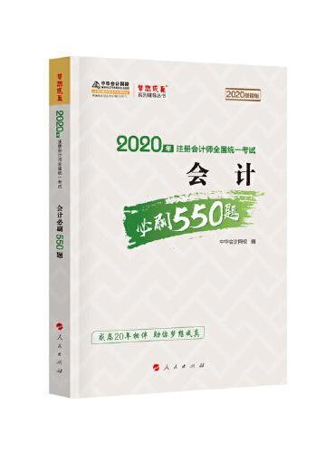 2020年注册会计师 考试教材辅导 中华会计网校  会计必刷550题 梦想成真系列