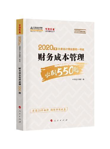 2020年注册会计师 考试教材辅导 中华会计网校  财务成本管理必刷550题 梦想成真系列