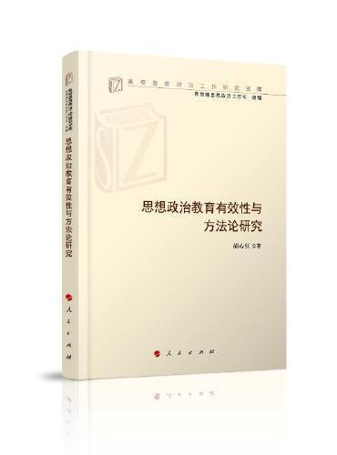 思想政治教育有效性与 方法论研究(高校思想政治工作研究文库)