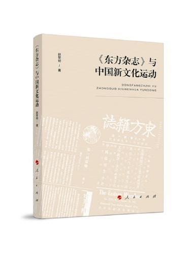《东方杂志》与中国新文化运动