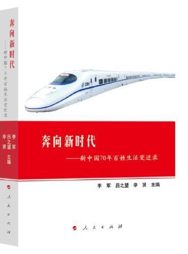 奔向新时代——新中国70年百姓生活变迁录