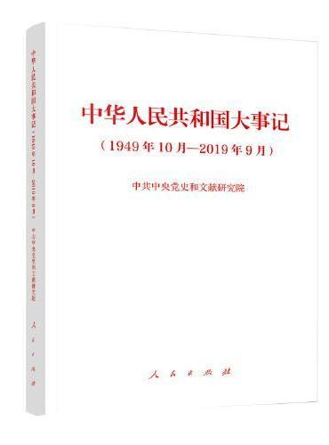 中华人民共和国大事记(1949年10月—2019年9月)(精装本)