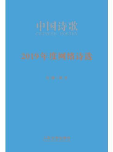 2019年度网络诗选