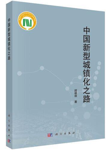 中国新型城镇化之路