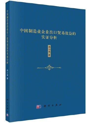 中国制造业企业出口贸易效益的实证分析