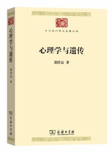 心理学与遗传(中华现代学术名著7)