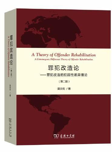 罪犯改造论——罪犯改造的犯因性差异理论(第二版)