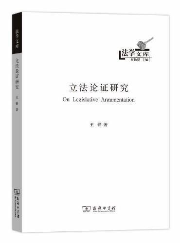 立法论证研究(法学文库)