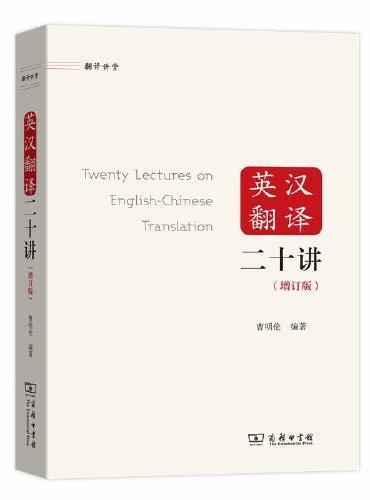 英汉翻译二十讲(增订版)
