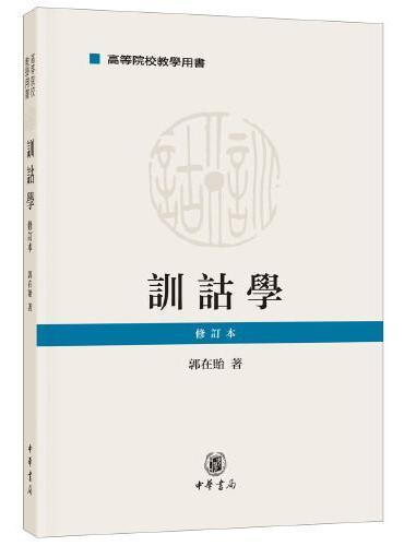 训诂学(高等院校教学用书·修订本)