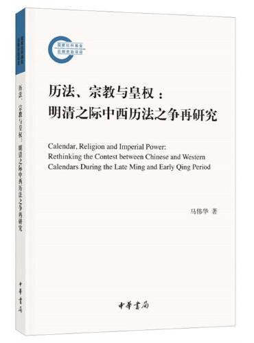 历法、宗教与皇权:明清之际中西历法之争再研究(国家社科基金后期资助项目)