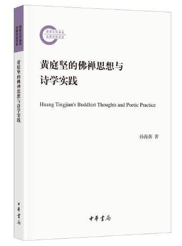 黄庭坚的佛禅思想与诗学实践(国家社科基金后期资助项目)