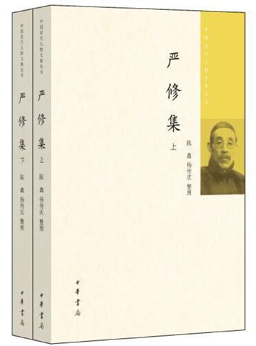 严修集(中国近代人物文集丛书·全2册)