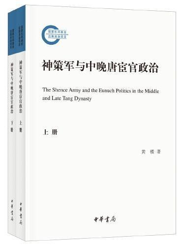 神策军与中晚唐宦官政治(国家社科基金后期资助项目·全2册)