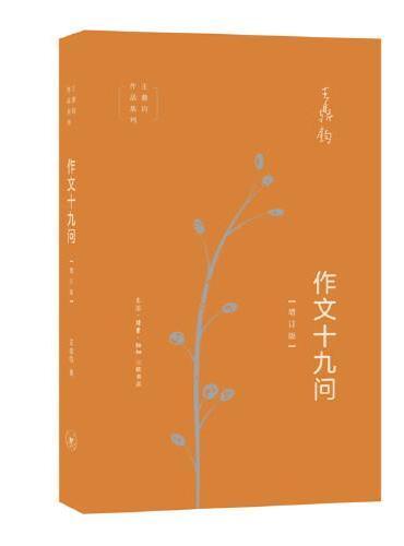 作文十九问(增订版)