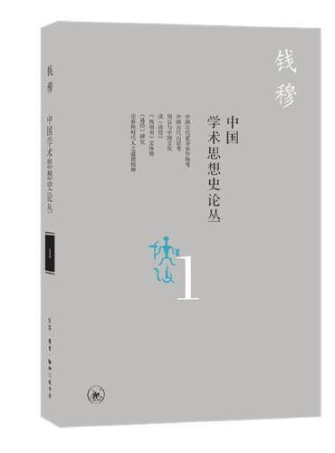 中国学术思想史论丛(一)