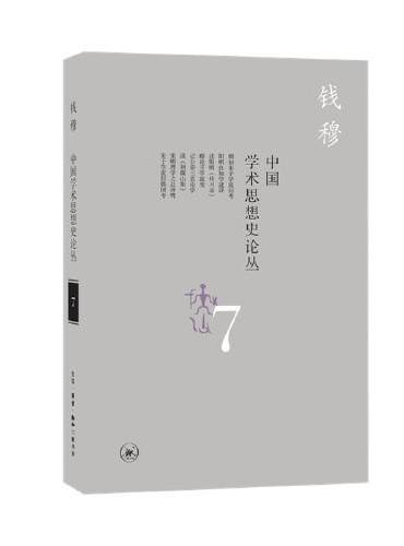 中国学术思想史论丛(七)